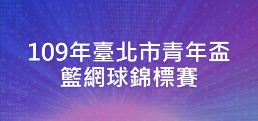 109年臺北市青年盃籃網球錦標賽