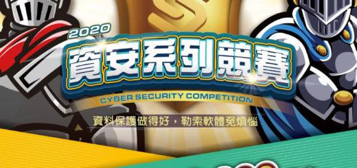 109年資安系列競賽