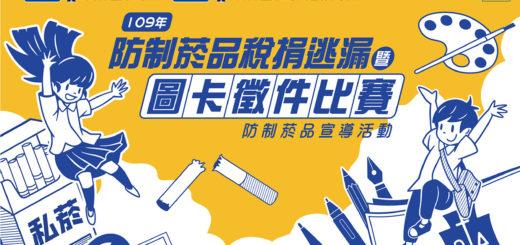 109年防制菸品稅捐逃漏暨「圖卡徵件比賽」防制菸品宣導活動