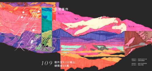 109年高雄青年文學獎