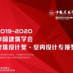 2019-2020年度中國建築學會建築設計獎.室內設計專項獎