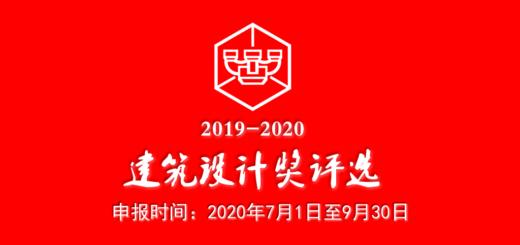 2019-2020年度中國建築學會建築設計獎
