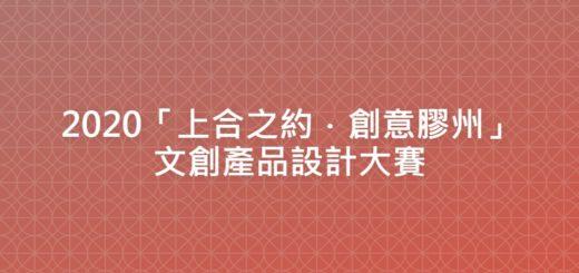 2020「上合之約.創意膠州」文創產品設計大賽