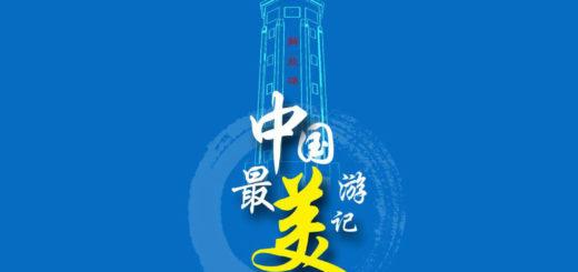 2020「中國最美遊記」第四屆「重慶杯」文學藝術大賽