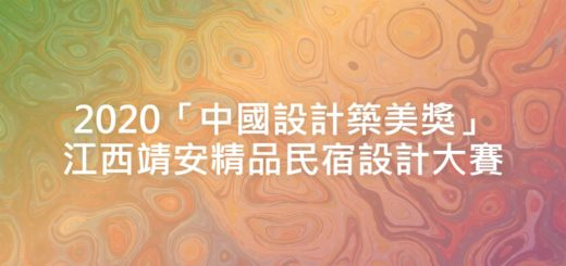 2020「中國設計築美獎」江西靖安精品民宿設計大賽