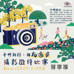 2020「中興新村*相知、遇、尋」攝影徵件比賽