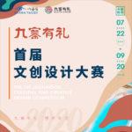 2020「九寨有禮」首屆文創設計大賽