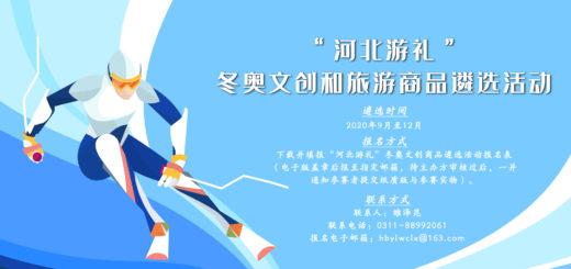 2020「京畿福地.河北遊禮」冬奧文創和旅遊商品遴選活動