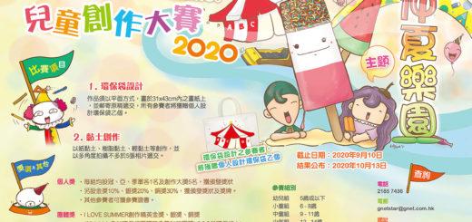 2020「仲夏樂園」第九屆 I LOVE SUMMER 兒童創作大賽
