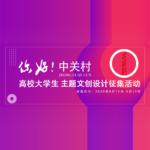 2020「你好!中關村」高校大學生主題文創設計徵集