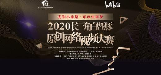 2020「光影小康路.璀璨中國夢」長三角白暨豚原創網絡視頻大賽