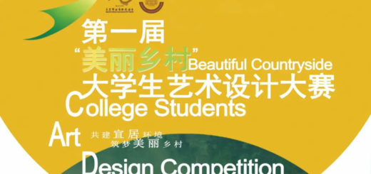 2020「共建宜居環境、築夢美麗鄉村」第一屆美麗鄉村大學生藝術設計大賽