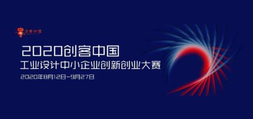 2020「創客中國」工業設計中小企業創新創業大賽