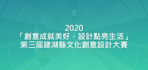 2020「創意成就美好,設計點亮生活」第三屆建湖縣文化創意設計大賽