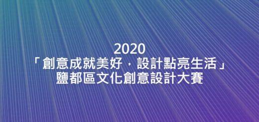 2020「創意成就美好,設計點亮生活」鹽都區文化創意設計大賽