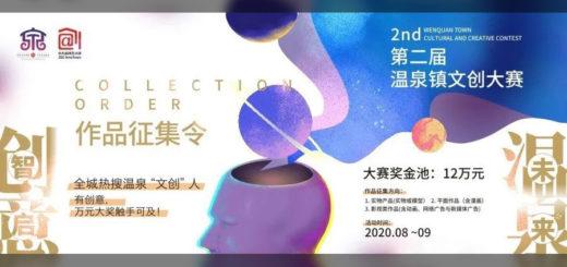 2020「創意溫泉.智啟未來」第二屆溫泉鎮文創大賽