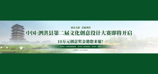 2020「創意無限.慧聚泗洪」第二屆泗洪縣文化創意設計大賽
