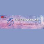 2020「創新驅動.海創中國」第六屆中國海歸創業大賽