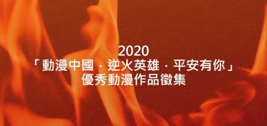 2020「動漫中國.逆火英雄.平安有你」優秀動漫作品徵集