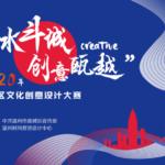 2020「千年東甌國,詩畫白鹿城」鹿城區文化創意設計大賽