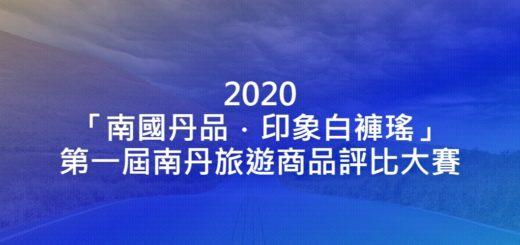 2020「南國丹品.印象白褲瑤」第一屆南丹旅遊商品評比大賽
