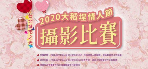 2020「台北城市之光」大稻埕情人節攝影比賽
