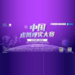 2020「吉動杯」中國虛擬現實大賽