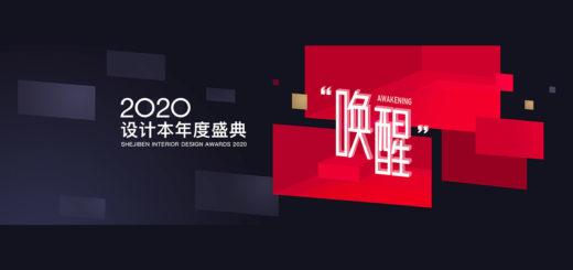 2020「喚醒」設計本年度盛典