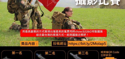 2020「國旗飄揚,我愛台灣」G&G 旗海飄揚攝影比賽