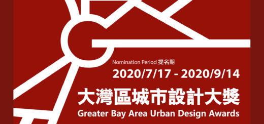 2020「城市設計造就民生福祉」大灣區城市設計大獎