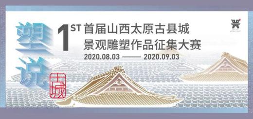 2020「塑說.古城」首屆山西太原古縣城景觀雕塑大賽