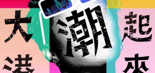 2020「大港潮起來」高雄青時尚大賞設計競賽
