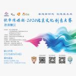 2020歌華傳媒杯暨北京文創大賽.港澳賽區