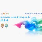 2020北京文創大賽.房山區分賽