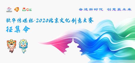 2020「奮進新時代.創意贏未來」歌華傳媒杯暨北京文創大賽