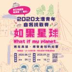 2020「如果星球」大港青年自我挑戰賽