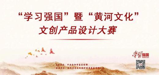 2020「學習強國」暨「黃河文化」文創產品設計大賽