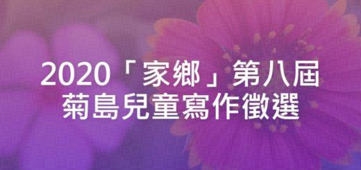 2020「家鄉」第八屆菊島兒童寫作徵選
