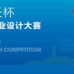 2020「市長杯」中國(溫州)工業設計大賽.創意獎