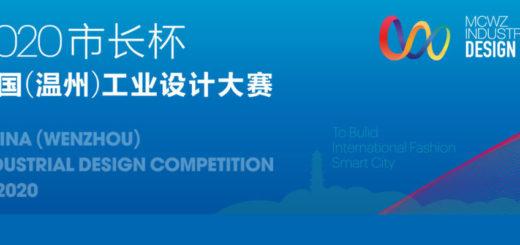 2020「市長杯」中國(溫州)工業設計大賽