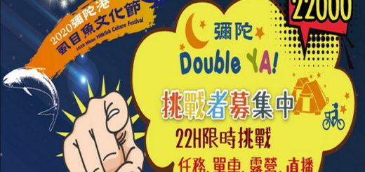 2020「彌陀Double YA!」挑戰者募集