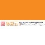2020「徐肖冰杯」中國紀實攝影展。在路上