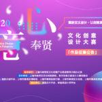 2020「心意奉賢」文化創意設計大賽