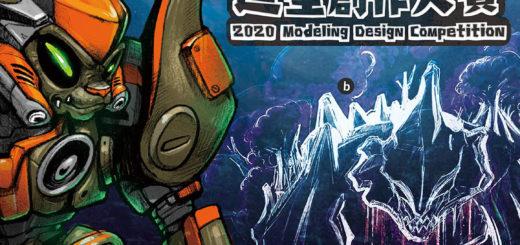 2020「怪獸x英雄」造型創作大賽