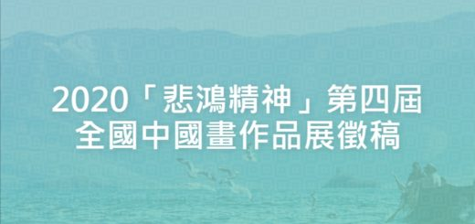 2020「悲鴻精神」第四屆全國中國畫作品展徵稿
