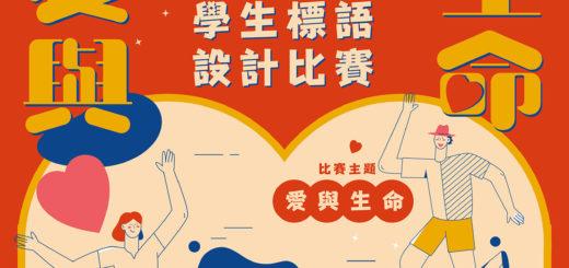 2020「愛與生命」學生標語設計比賽