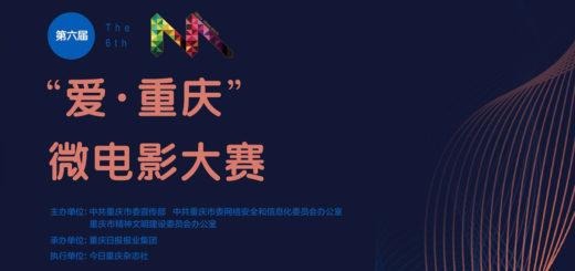 2020「愛.重慶」第六屆微電影大賽