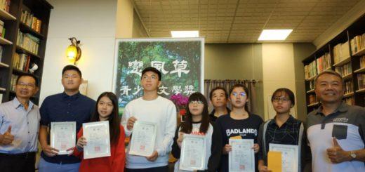 2020「戀風草」青少年文學獎徵文