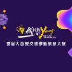2020「我創我的young」首屆大西安(咸陽)文體創新創意大賽