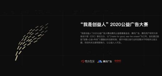 2020「我是創益人」中國公益廣告創意大賽